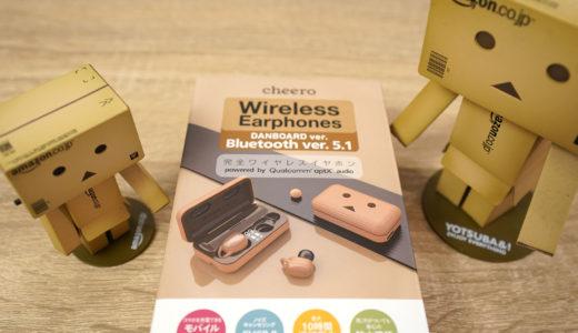 【レビュー】cheero DANBOARD Wireless Earphones:cheeroのかわいいワイヤレスイヤホンは、見た目だけじゃなく音質も注目です!