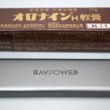 【レビュー】RAVPower RP-UM003:薄くて小型軽量&コスパ良好 の512GB 外付けポータブルSSDが登場!