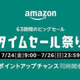 2020年7月【Amazonタイムセール祭り】おすすめアイテム45&お得なキャンペーン活用方法徹底解説!