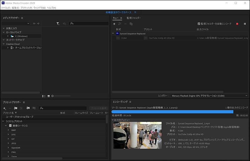 HUAWEI Matebook X Pro:Adobe Media Encoderでの4K動画書き出し