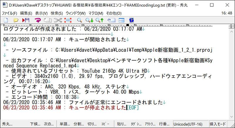 HUAWEI Matebook X Pro:Adobe Media Encoderでの4K動画書き出し結果