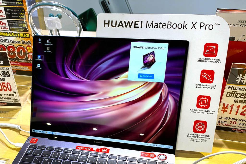 HUAWEI Matebook X Pro:ディスプレイの大きさ(店頭チェック)