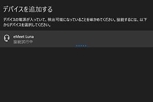 「Bluetoothデバイスの接続」で「eMeet Luna」を発見、接続します