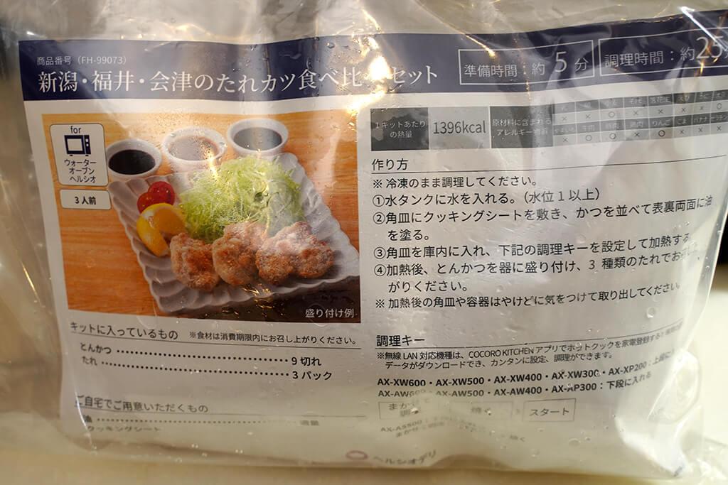 「新潟・福井・会津のたれカツ食べ比べキット」パッケージ
