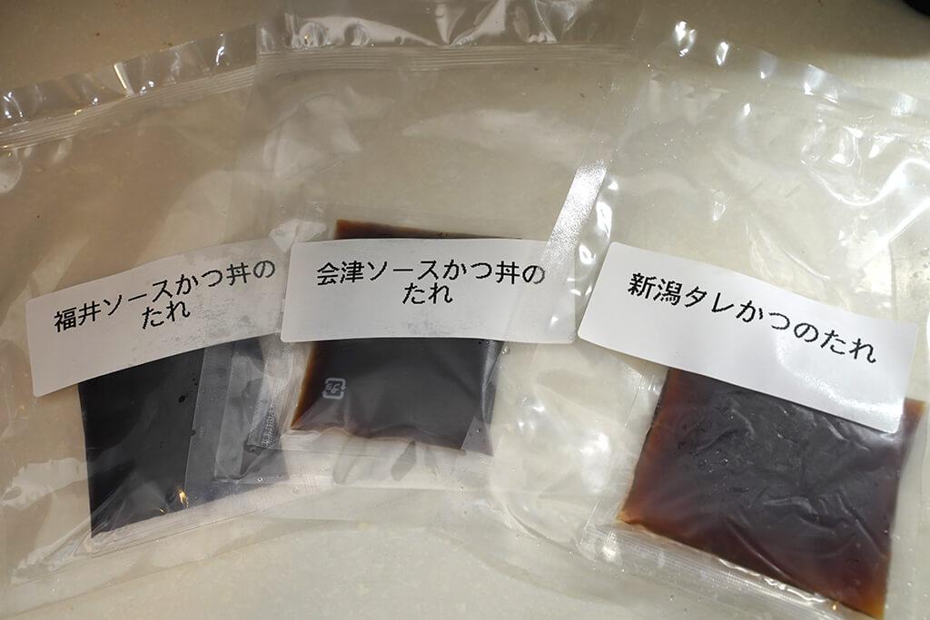 新潟・福井・会津のソースが入っています