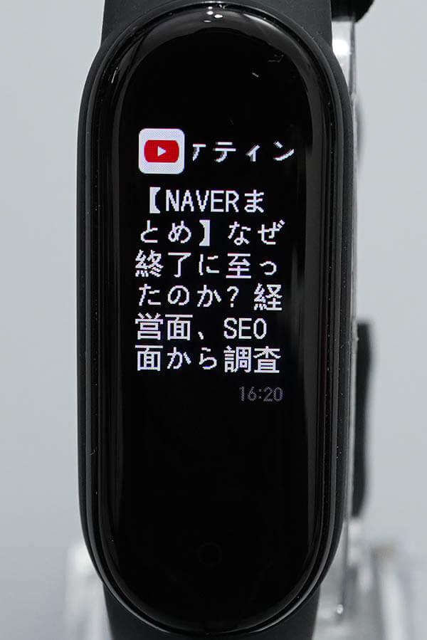 Miスマートバンド5:Notification(通知)2