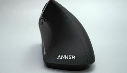 あのAnkerからシャチの背びれみたいなマウスが登場!…したけど私には合わなかったという話