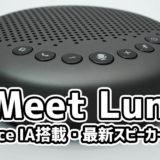 【レビュー】eMeet Luna:eMeetのテレカン用スピーカー最新作はVoiceIA搭載でキーボードやエアコンの音が消える!【Amazonクーポンあり】