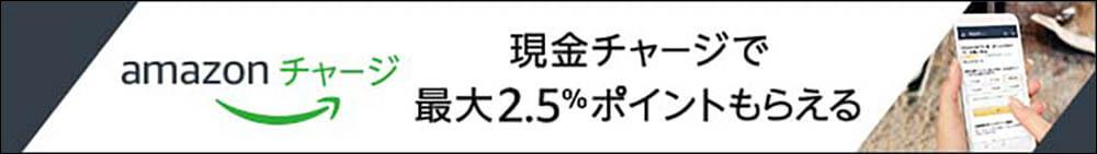 Amazonチャージでの2.5%ポイント還元