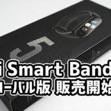 Mi Smart Band 5 グローバル版購入レビュー:世界中で大ヒットしたアクティブトラッカーの最新作は前作を超えたか?
