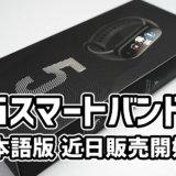 Miスマートバンド5 日本版発売決定! 着実に進化を遂げたコスパ最強モデル