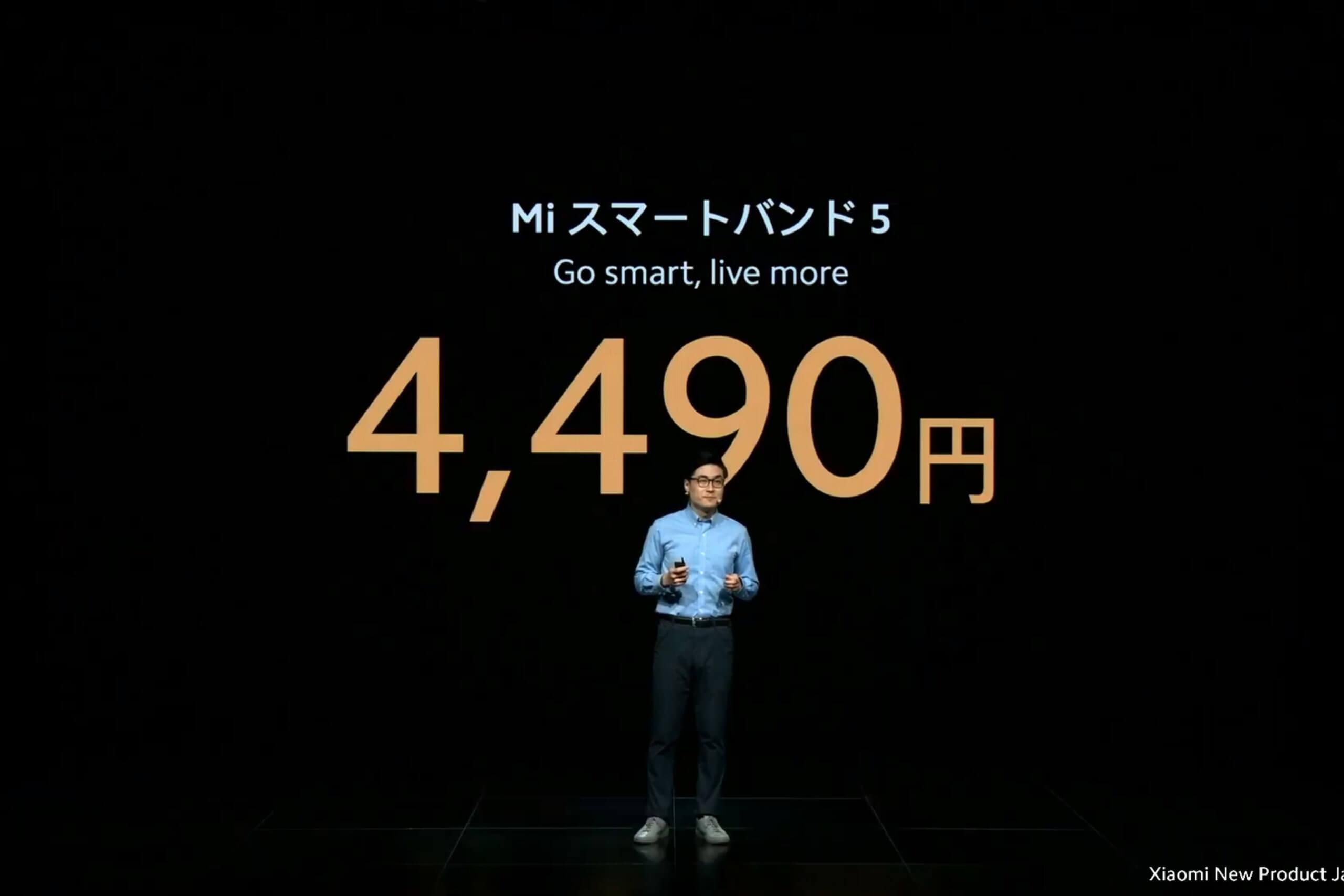 Miスマートバンド5日本語版価格は4,490円(税込み)