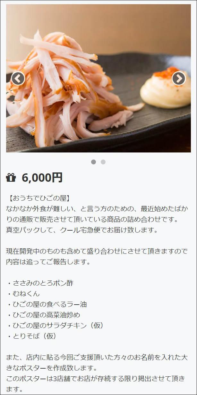 【おうちでひごの屋】メニュー