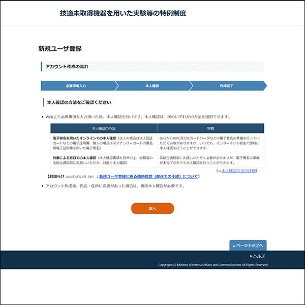 技適未取得機器を用いた実験等の特例制度:新規ユーザー登録