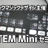 ブラックマジックデザイン主催「ATEM Mini / Pro購入者限定セミナー」レポート!