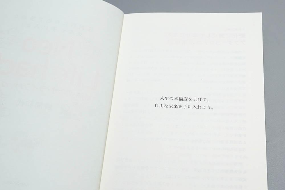 「勝間式ネオ・ライフハック100」オープニングメッセージ