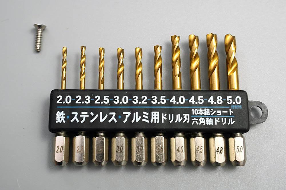 穴あけように購入したドリルセットのアップ。3.0mmを使用