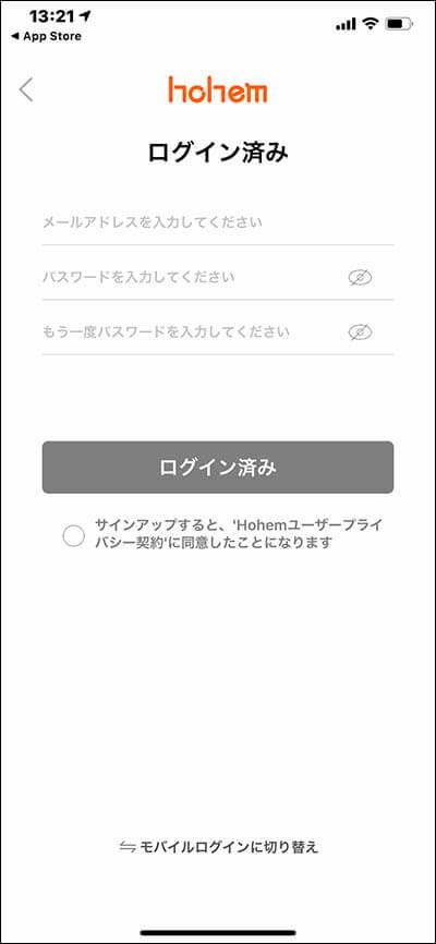 Hohemアカウント作成