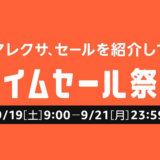 2020年9月【Amazonタイムセール祭り】おすすめアイテム&お得なキャンペーン活用方法徹底解説!