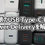 話題のUSB Type-C PDを解説! いまさら聞けない【Power Delivery 3.0規格】と2020年最新おすすめ13製品!