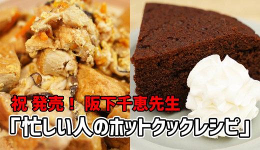 阪下千恵先生の新刊「忙しい人のホットクックレシピ」は自家製の冷凍ミールキット満載で超絶便利!