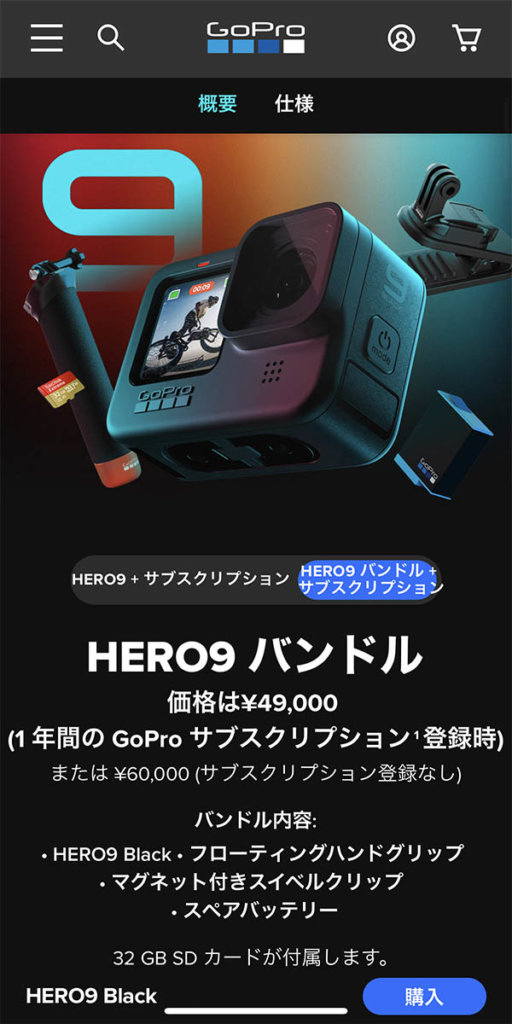 GoPro Hero 9 Blackサブスクリプションバンドルパック