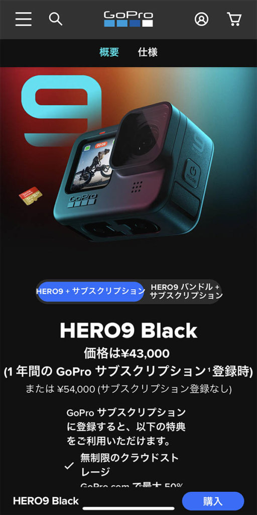 GoPro Hero 9 Blackサブスクリプションパック