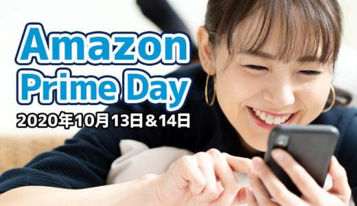 【Amazonプライムデー 2020】家電・ガジェットのおすすめ商品ベスト100(全リスト&解説付き)