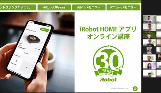 「iRobot HOMEアプリオンライン講座」に参加してびっくりした話 #アイロボットファンプログラム #iRobot30years #ルンバモニター