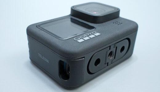 GoPro Hero 9 Blackを便利に使うために導入したオススメアイテム4点をご紹介!