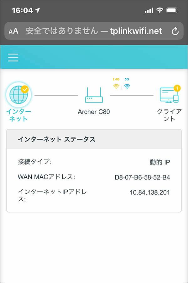TP-Link Archer C80:管理画面