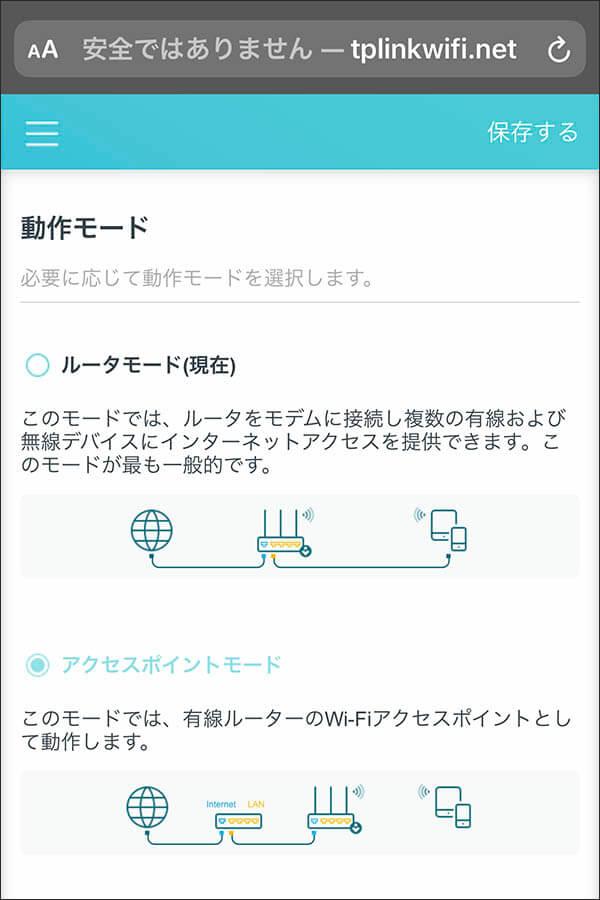 TP-Link Archer C80:動作モード