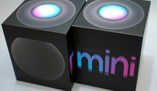 【Apple HomePod Mini】レビュー:在宅勤務のお供として購入。コンパクトかつ完成度高し!