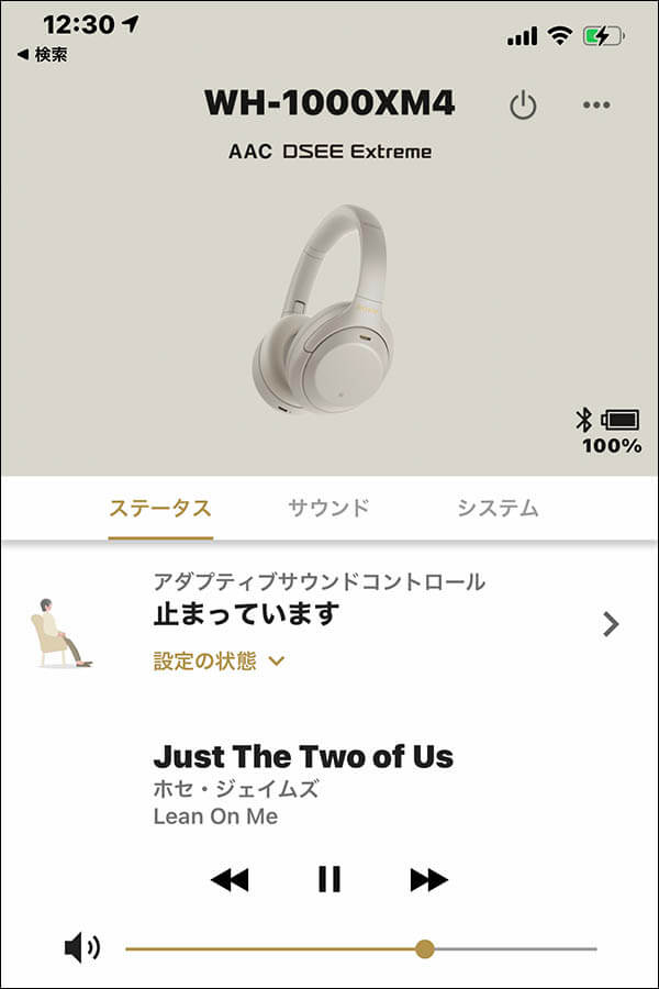 WH-1000XM4:SONY純正コントロールソフト「Headphones」
