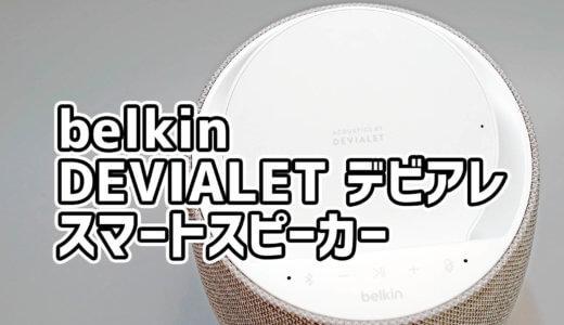 belkin & Devialetコラボ「SOUNDFORM ELITE」は三位一体の高音質スマートスピーカー